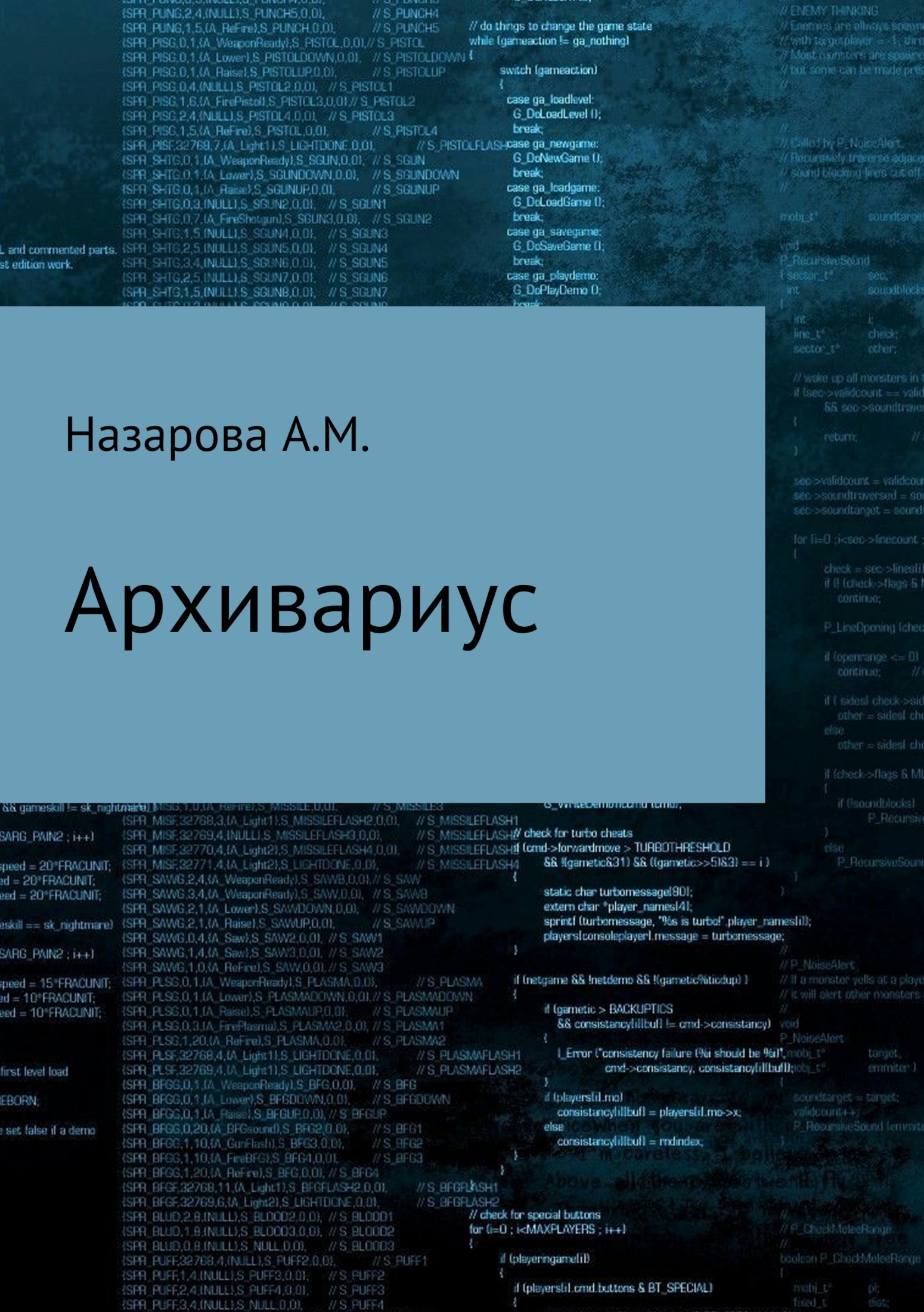 Анастаия Назарова. Архивариус, или Непутевые и вневременные заметки Бхаши-хронокорректора