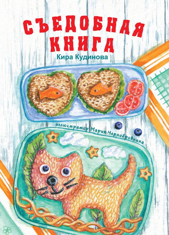 Кира Кудинова. Съедобная книга