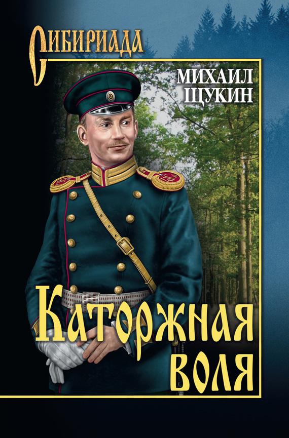 Михаил Щукин - Каторжная воля (сборник)