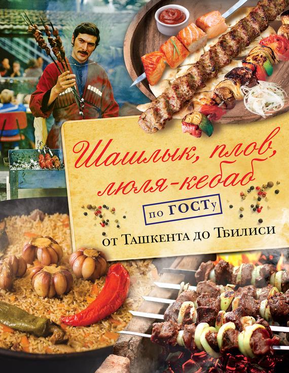 Наталья Полетаева Шашлык, плов, люля-кебаб по ГОСТу от Ташкента до Тбилиси ольхов олег рыба морепродукты на вашем столе салаты закуски супы второе