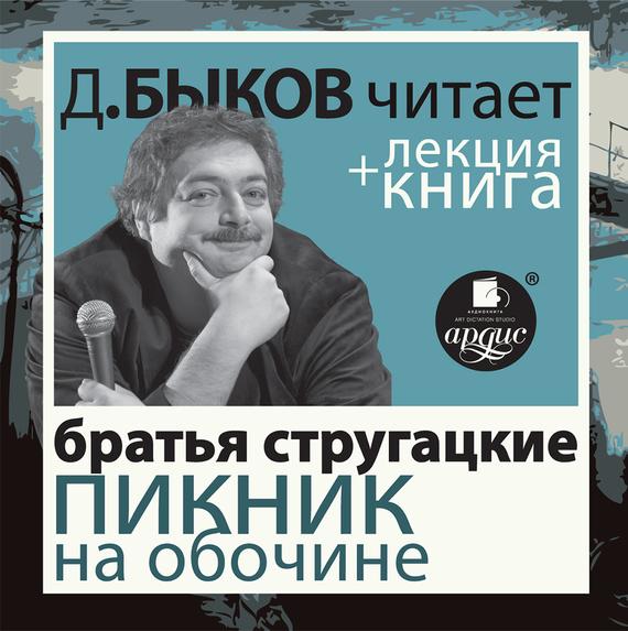 Пикник на обочине + лекция Дмитрия Быкова