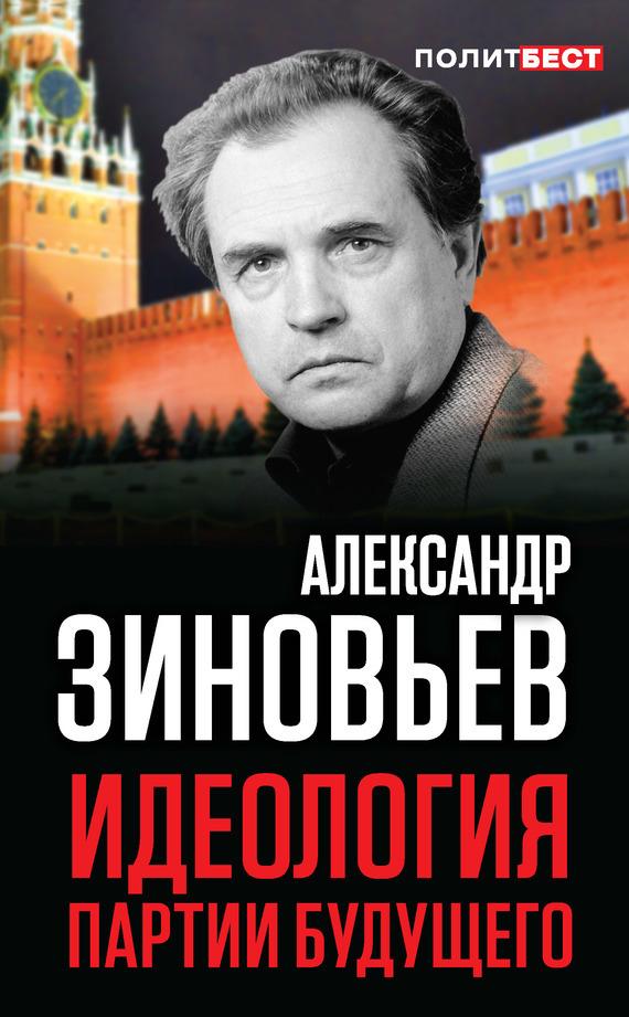 Александр Зиновьев Идеология партии будущего александр александрович волк библия разума