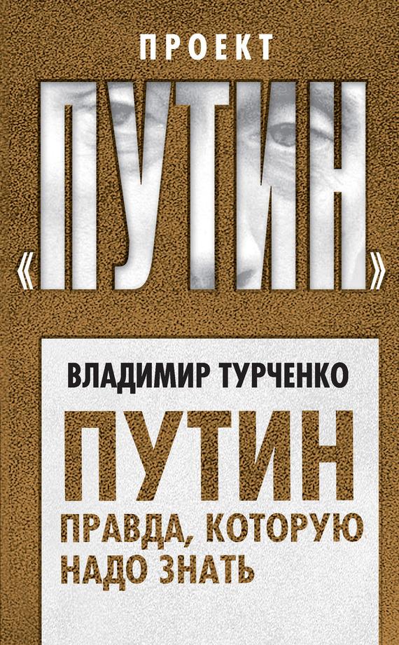 Владимир Турченко Путин. Правда, которую надо знать игорь прокопенко вся правда об украине кому выгоден раскол страны