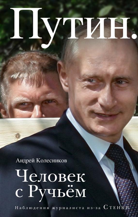 Андрей Колесников Путин. Человек с Ручьем владимир колесников застарое