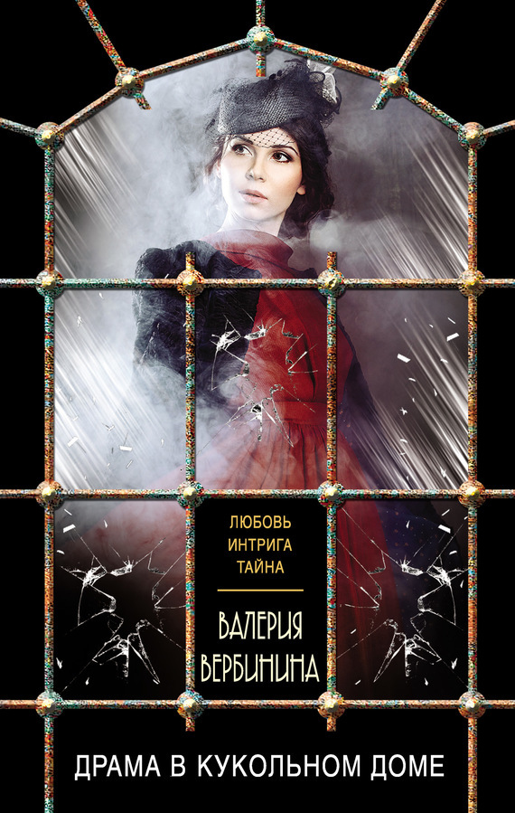 Валерия Вербинина - Драма в кукольном доме