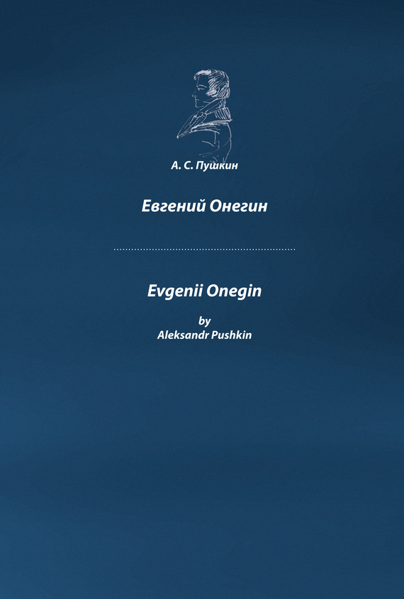 Evgenii Onegin / Евгений Онегин