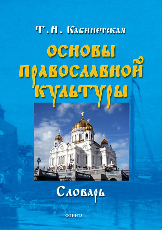 Т. Н. Кабинетская Основы православной культуры