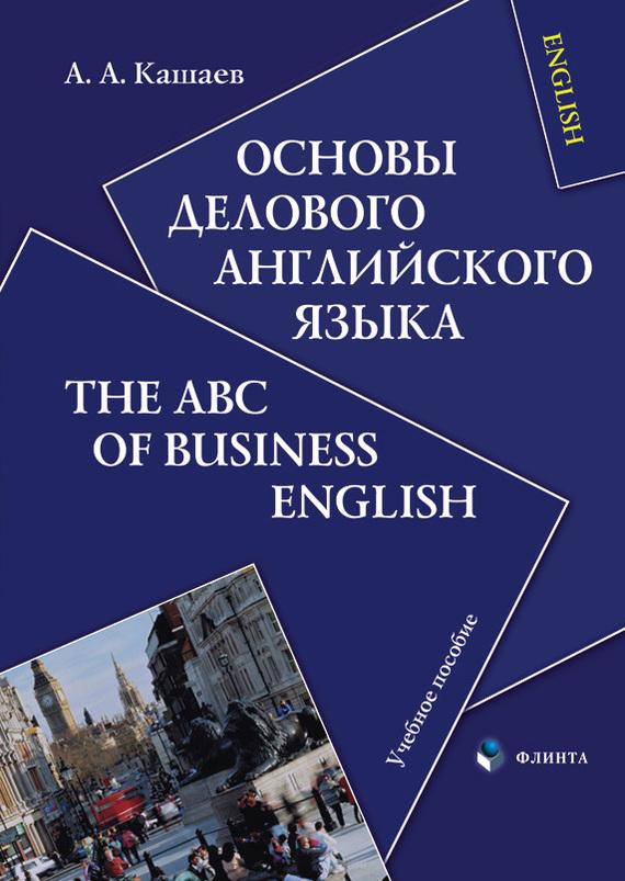 Основы делового английского языка. The ABC of Business English. Учебное пособие