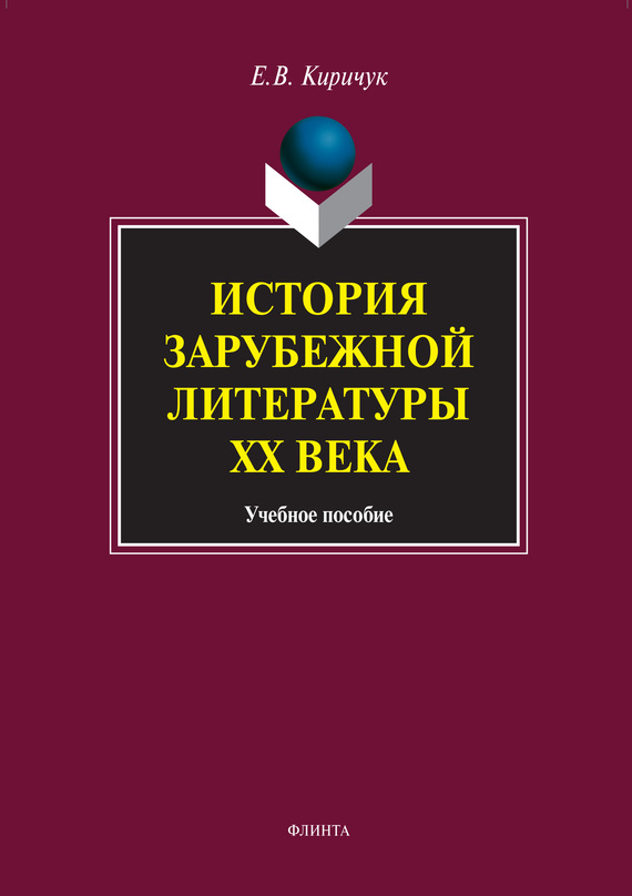 Е. В. Киричук История зарубежной литературы XX века. Учебное пособие