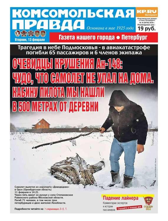 Комсомольская Правда. Санкт-Петербург 16-2018