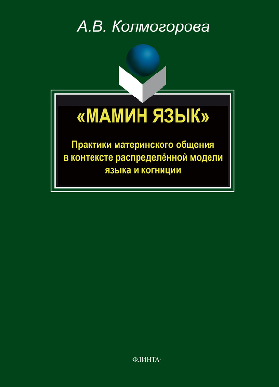 А. В. Колмогорова бесплатно
