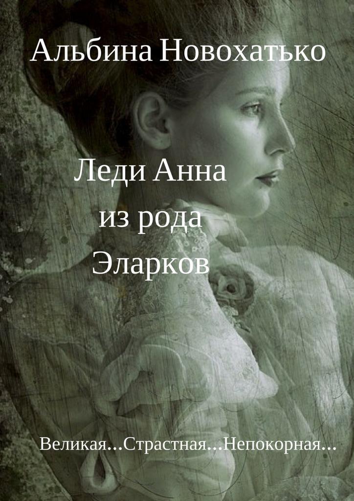 Альбина Викторовна Новохатько бесплатно