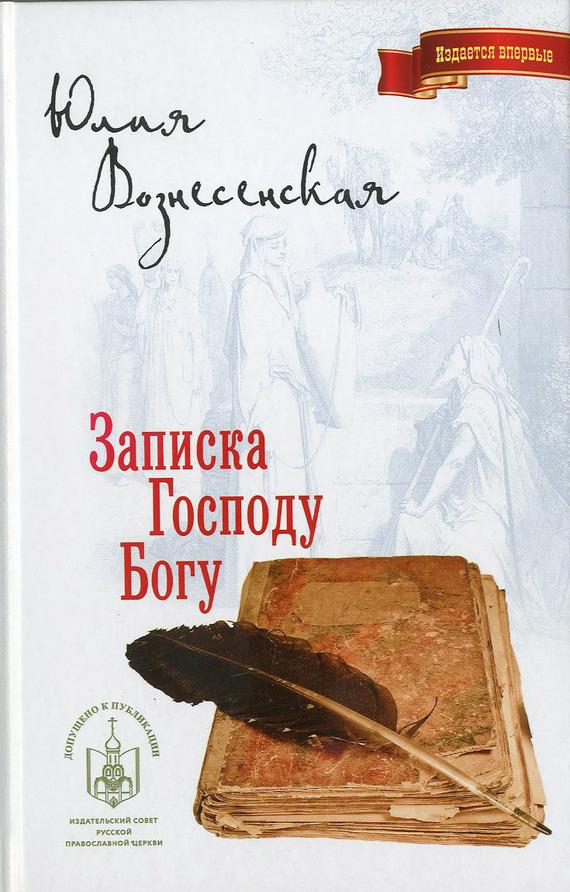 Юлия Вознесенская бесплатно