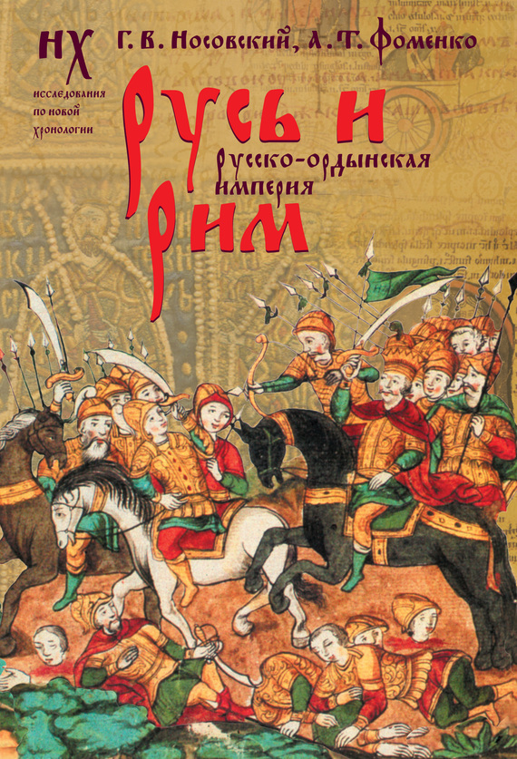 Глеб Носовский Русь и Рим. Русско-ордынская империя. Т. 2