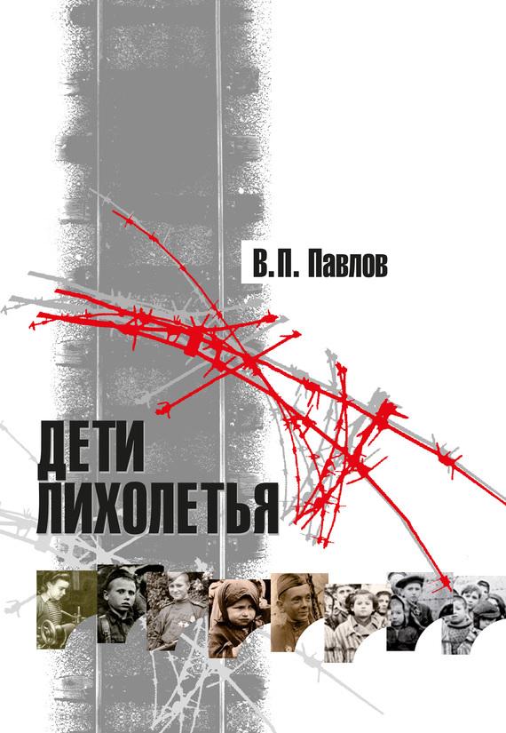 В. П. Павлов бесплатно