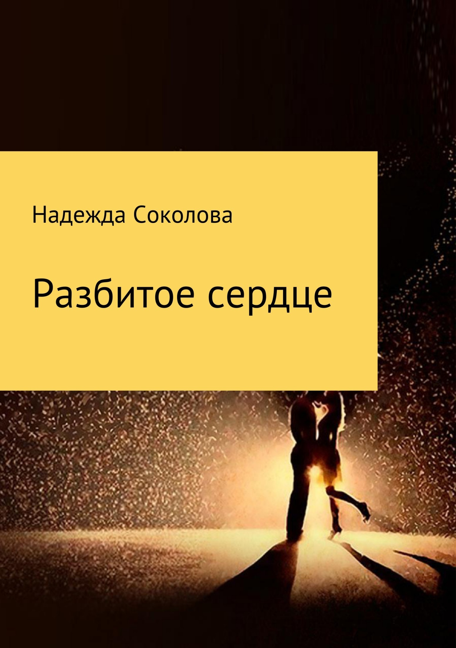 Надежда Игоревна Соколова. Разбитое сердце