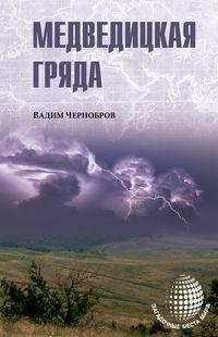 Вадим Александрович Чернобров - Медведицкая гряда