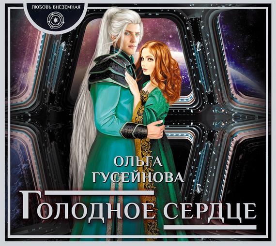 Ольга Гусейнова Голодное сердце гусейнова ольга вадимовна сумеречный мир