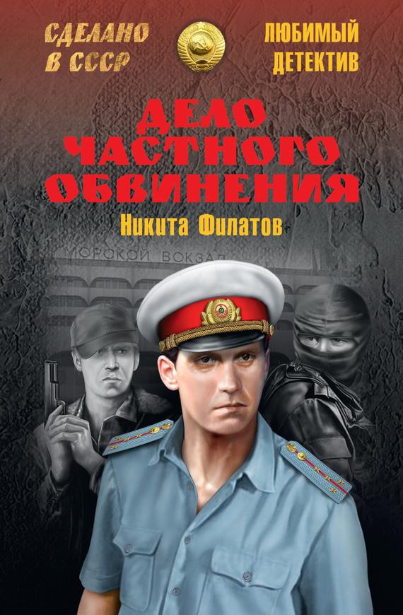 Никита Филатов бесплатно