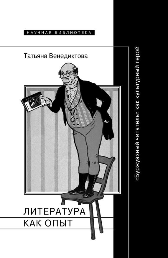 Татьяна Венедиктова. Литература как опыт, или «Буржуазный читатель» как культурный герой