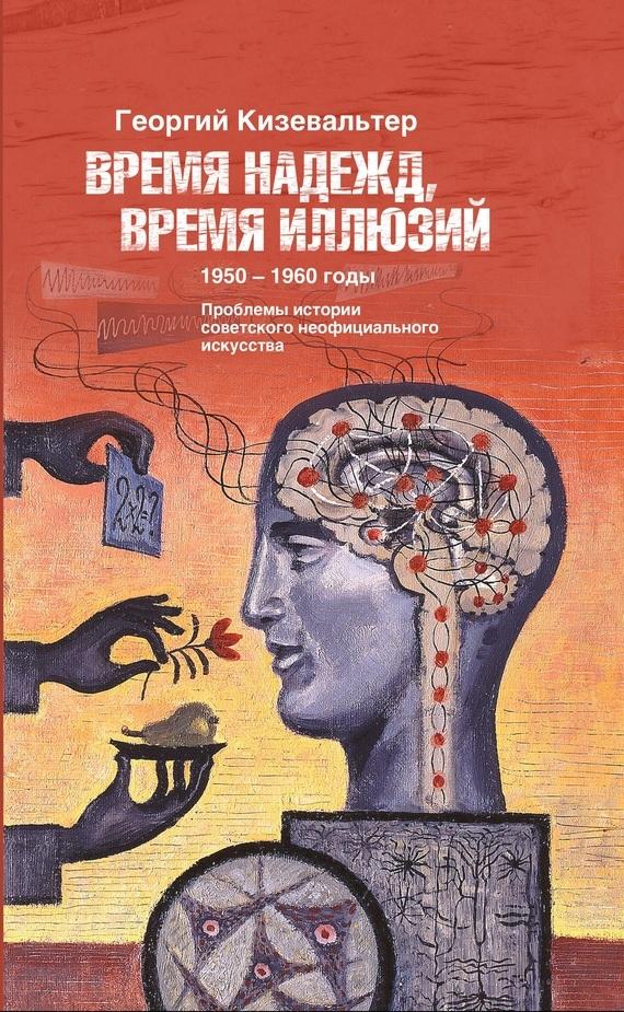 Время надежд, время иллюзий. Проблемы истории советского неофициального искусства. 1950–1960 годы