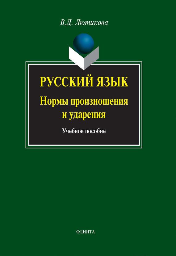 В. Д. Лютикова бесплатно