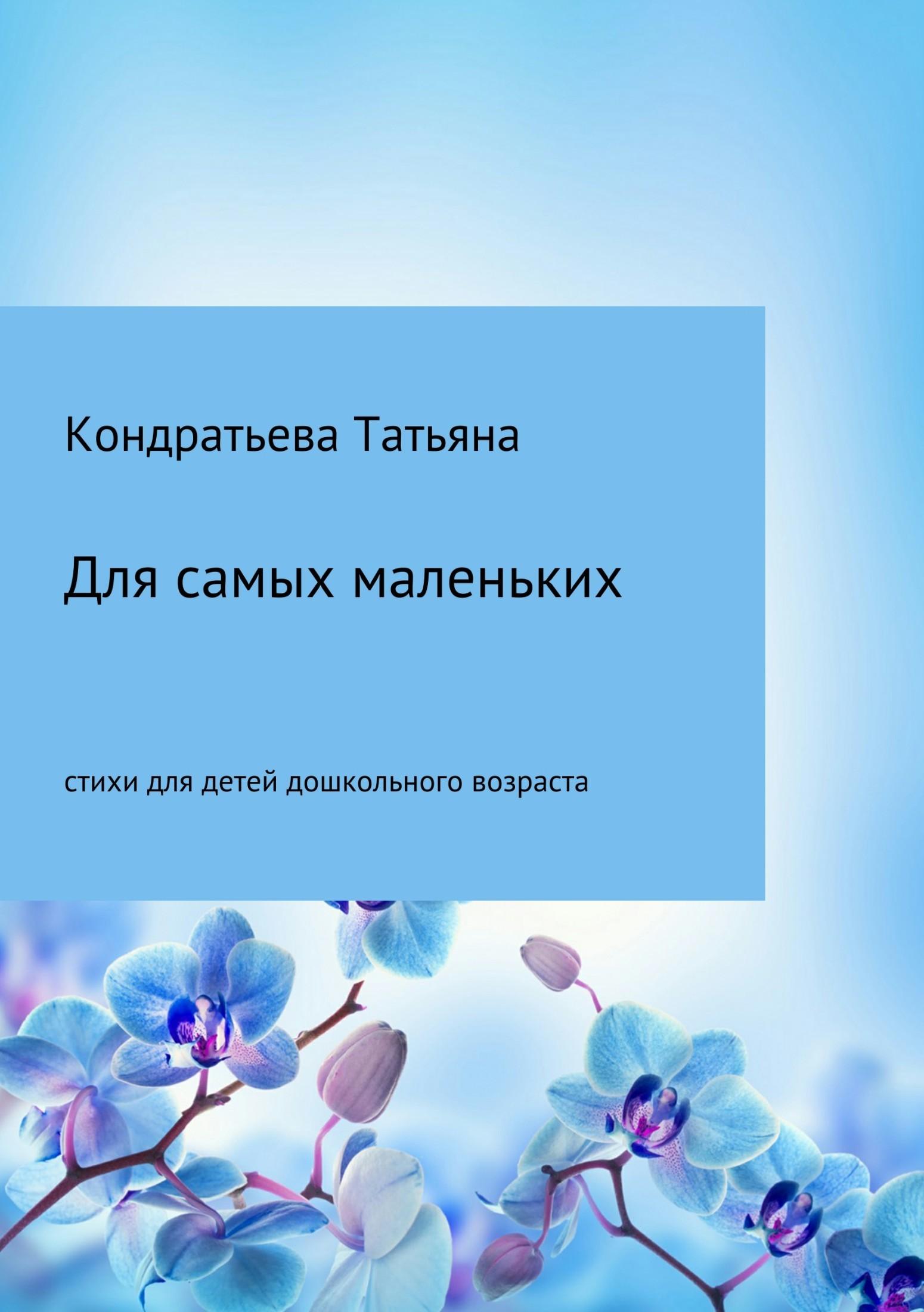 Татьяна Викторовна Кондратьева бесплатно