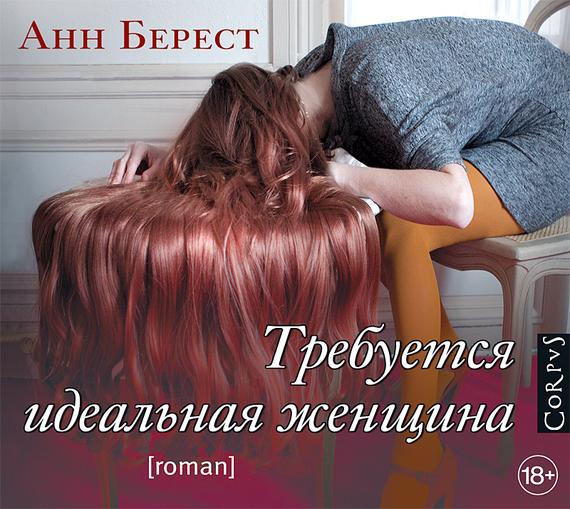 Анна Берест Требуется идеальная женщина