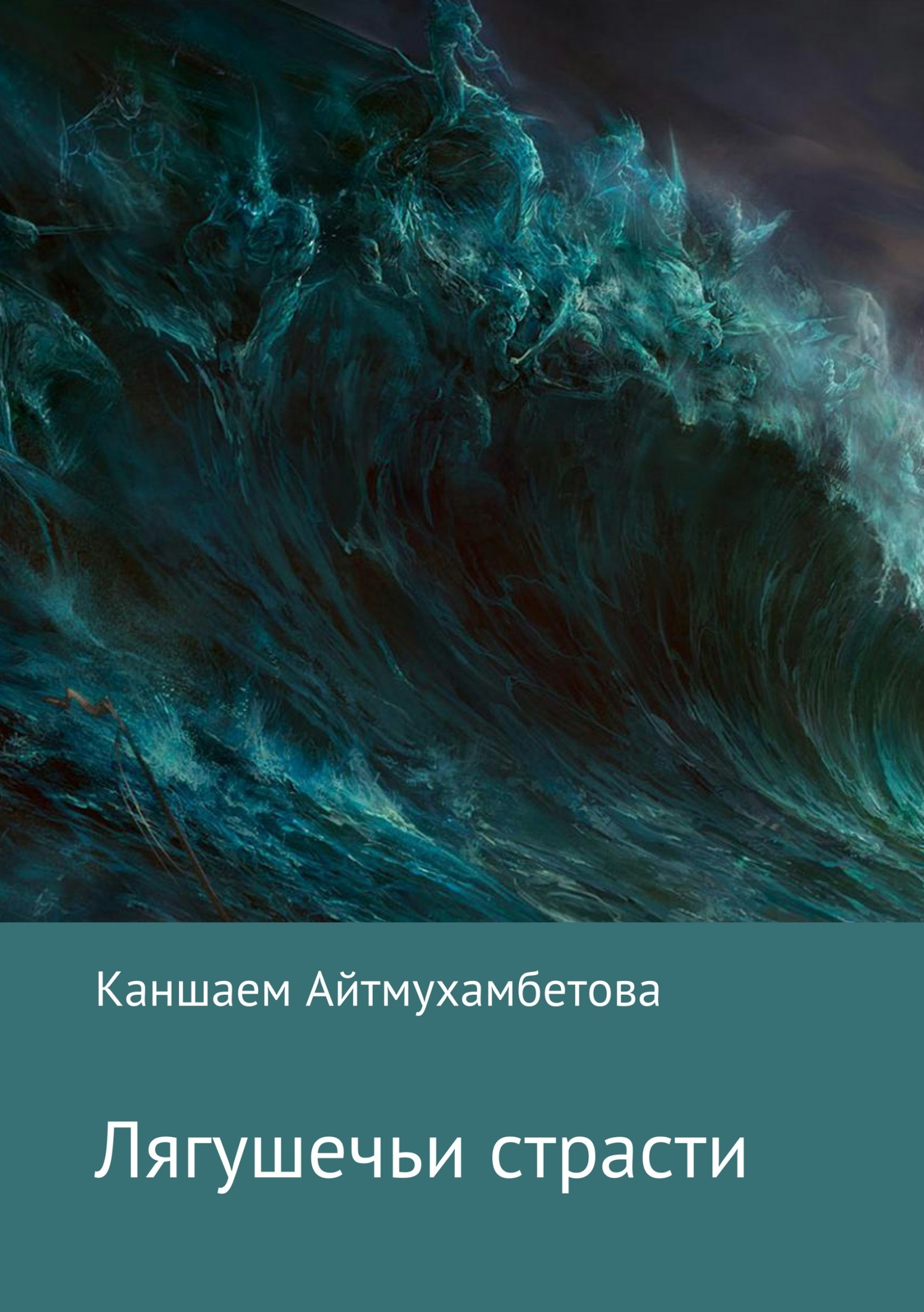 Каншаем Карисовна Айтмухамбетова Лягушечьи страсти каншаем карисовна айтмухамбетова каникулы