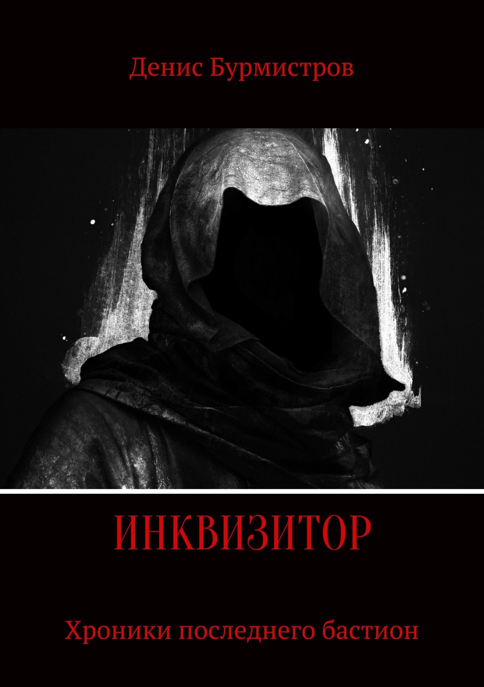 Денис Бурмистров. Инквизитор. Хроники последнего бастиона