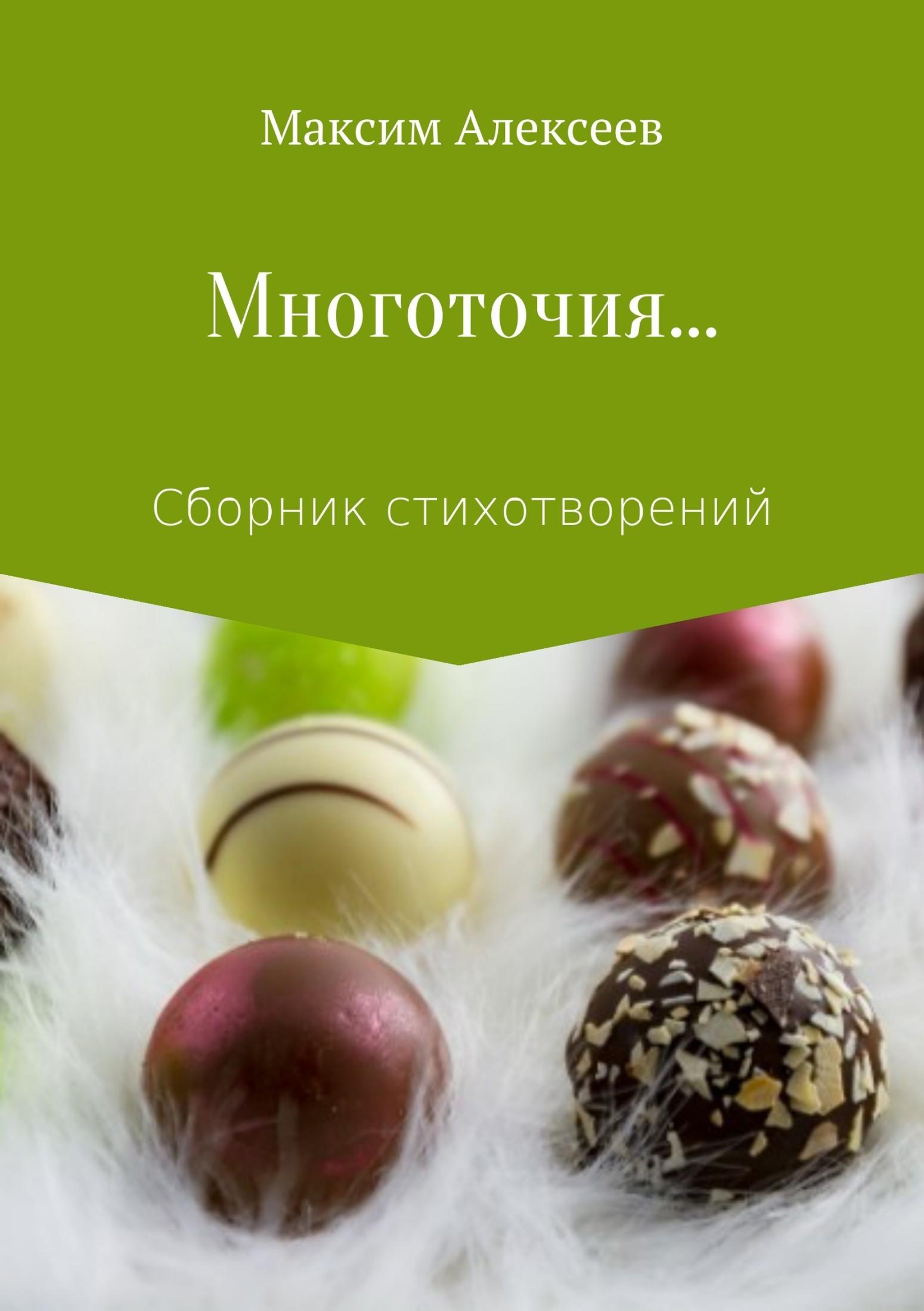 Максим Алексеев - Многоточия… Сборник стихотворений