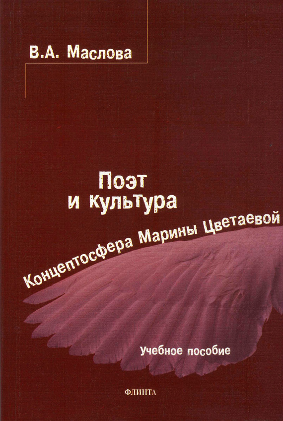 Поэт и культура: концептосфера Марины Цветаевой. Учебное пособие