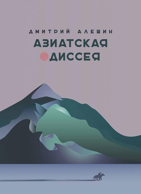 Дмитрий Алешин Азиатская одиссея одиссея барона урхо