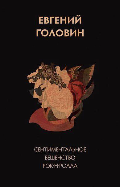 Евгений Головин - Сентиментальное бешенство рок-н-ролла