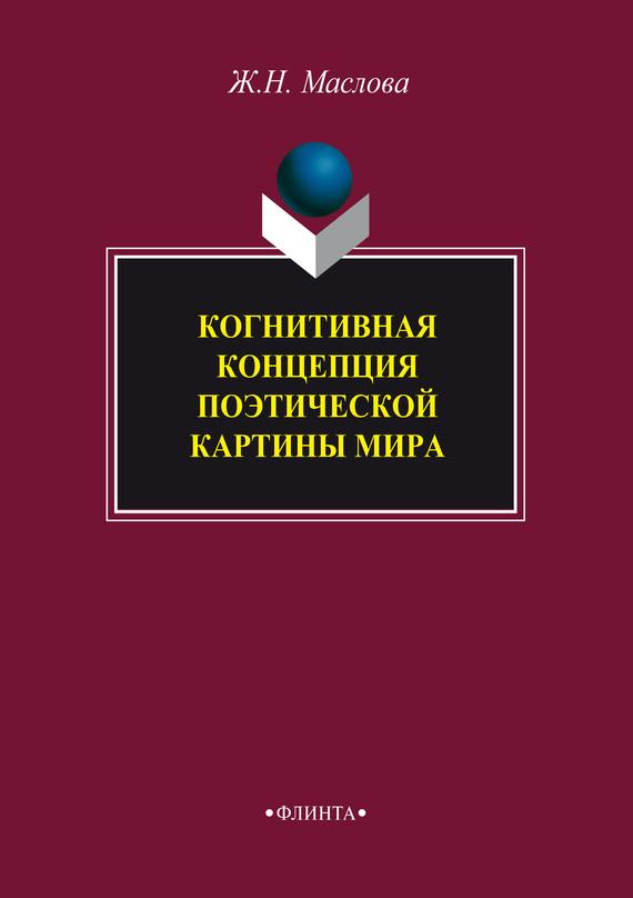 Ж. Н. Маслова Когнитивная концепция поэтической картины мира