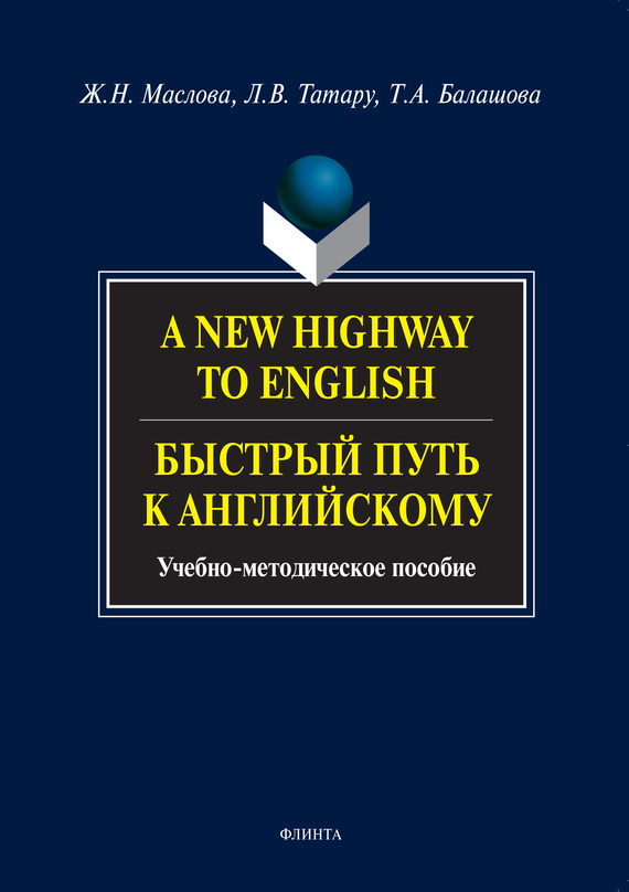 Т. А. Балашова A New Highway to English. Быстрый путь к английскому. Учебно-методическое пособие free shipping 659151 001 for hp pavilion dv6 dv6t dv6 6000 laptop motherboard hm65 chipset hd 6490 1g 100% tested ok
