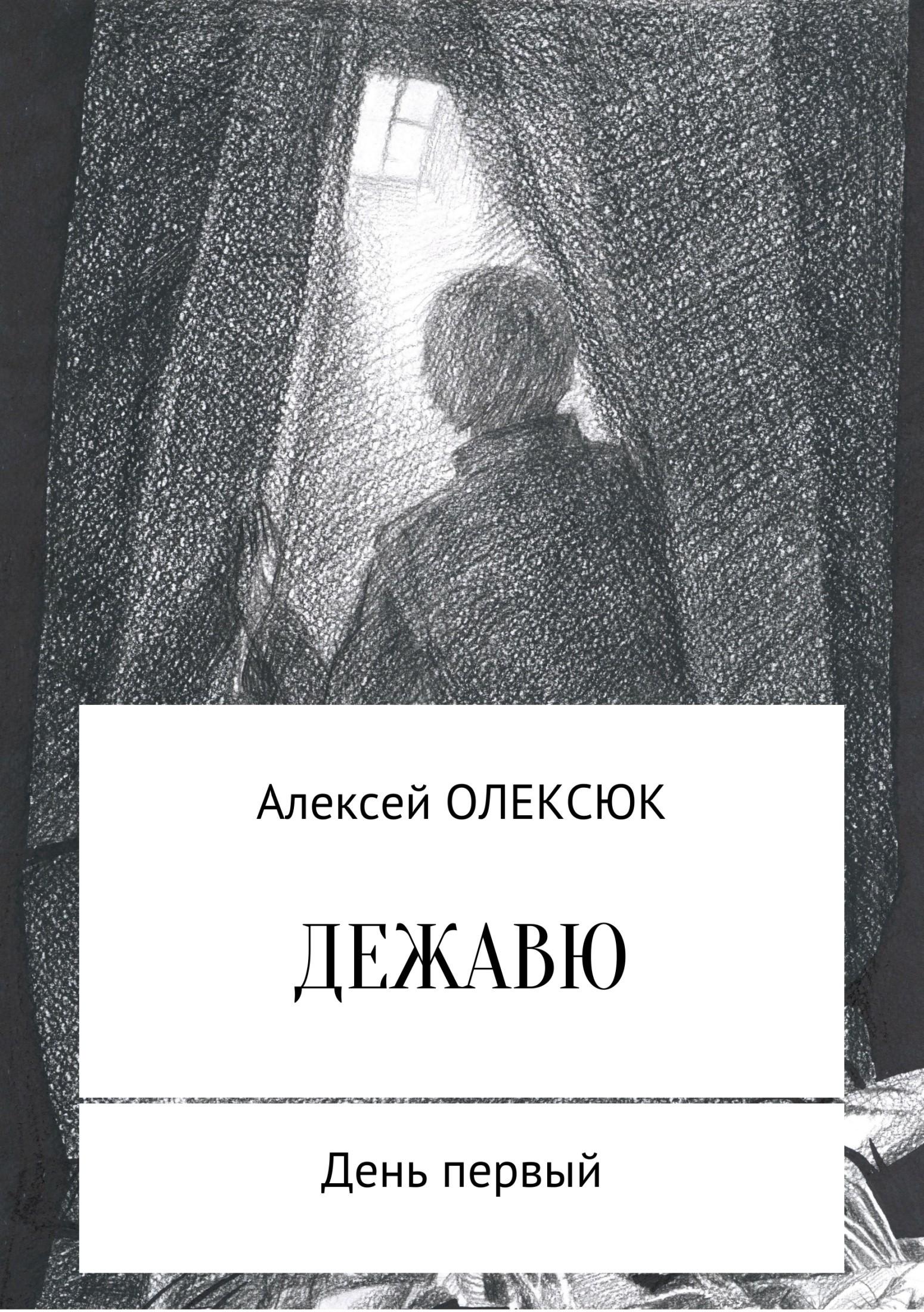 Алексей Васильевич Олексюк. Дежавю. День первый