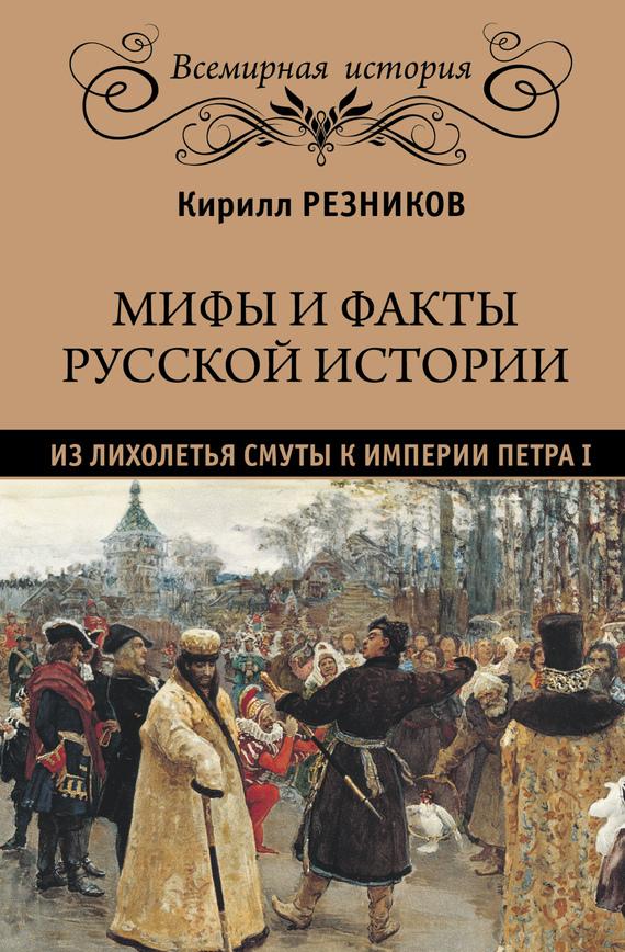 К. Ю. Резников бесплатно
