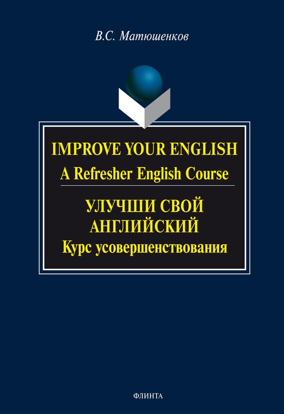 В. С. Матюшенков Improve your English. A Refresher English Course / Улучши свой английский. Курс усовершенствования english today лингафонный разговорный курс для самообучения