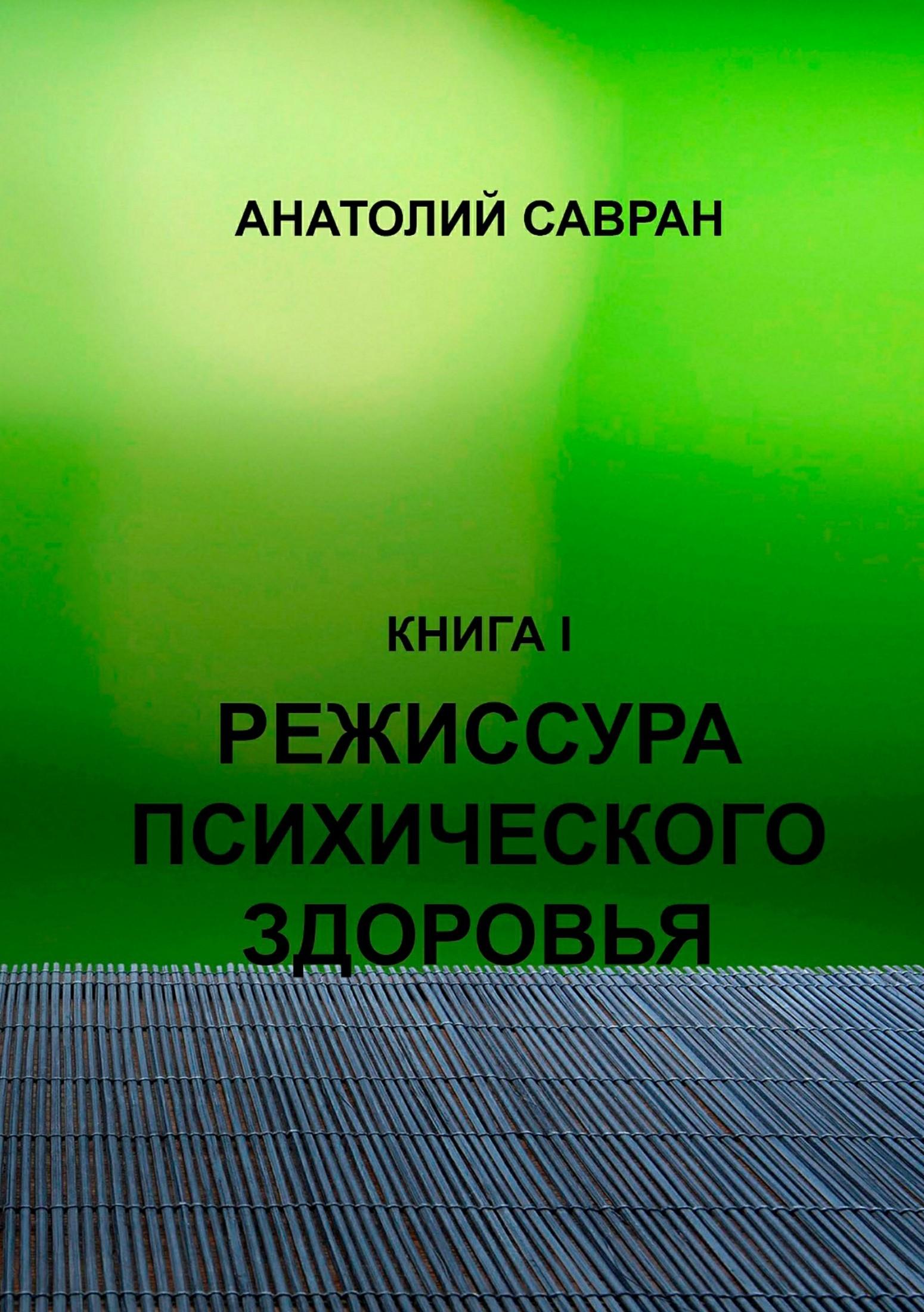 Анатолий Владимирович Савран. Режиссура психического здоровья