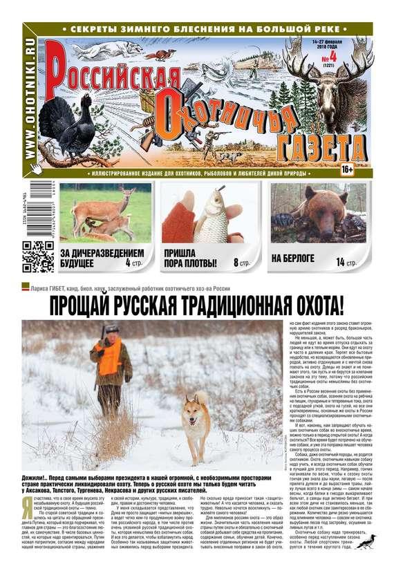 Редакция газеты Российская Охотничья Газета. Российская Охотничья Газета 04-2018