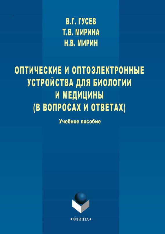 Т. В. Мирина бесплатно
