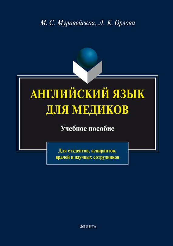 М. С. Муравейская Английский язык для медиков. Учебное пособие