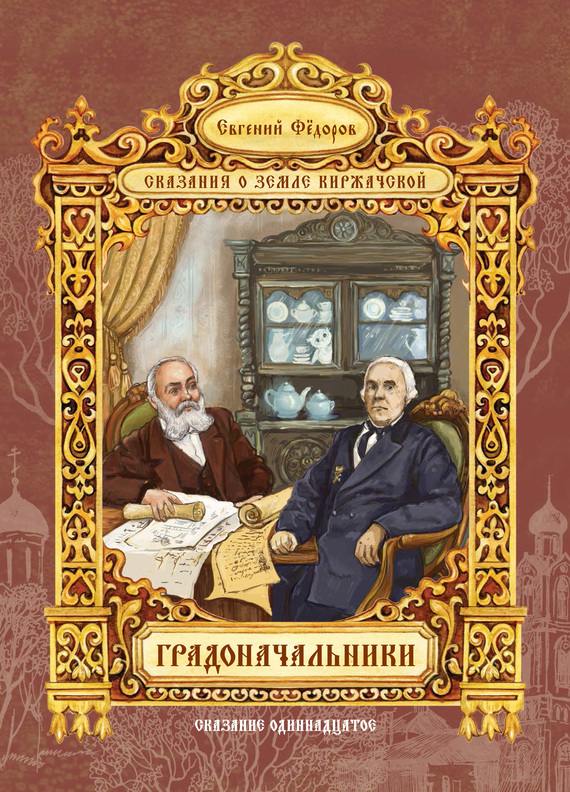Евгений Федоров - Градоначальники