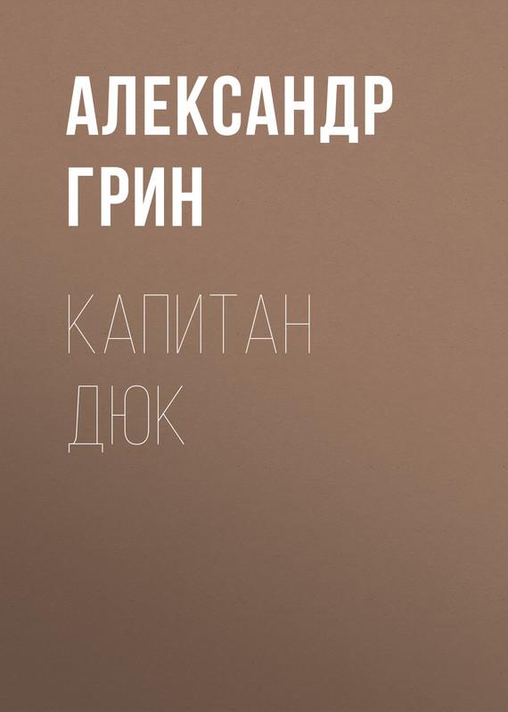 Александр Грин Капитан Дюк в казахстане мини клубни картофеля
