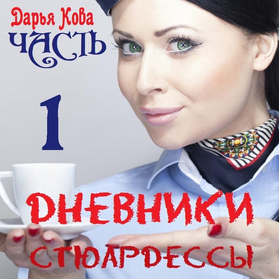 Дарья Кова Дневники стюардессы. Часть 1