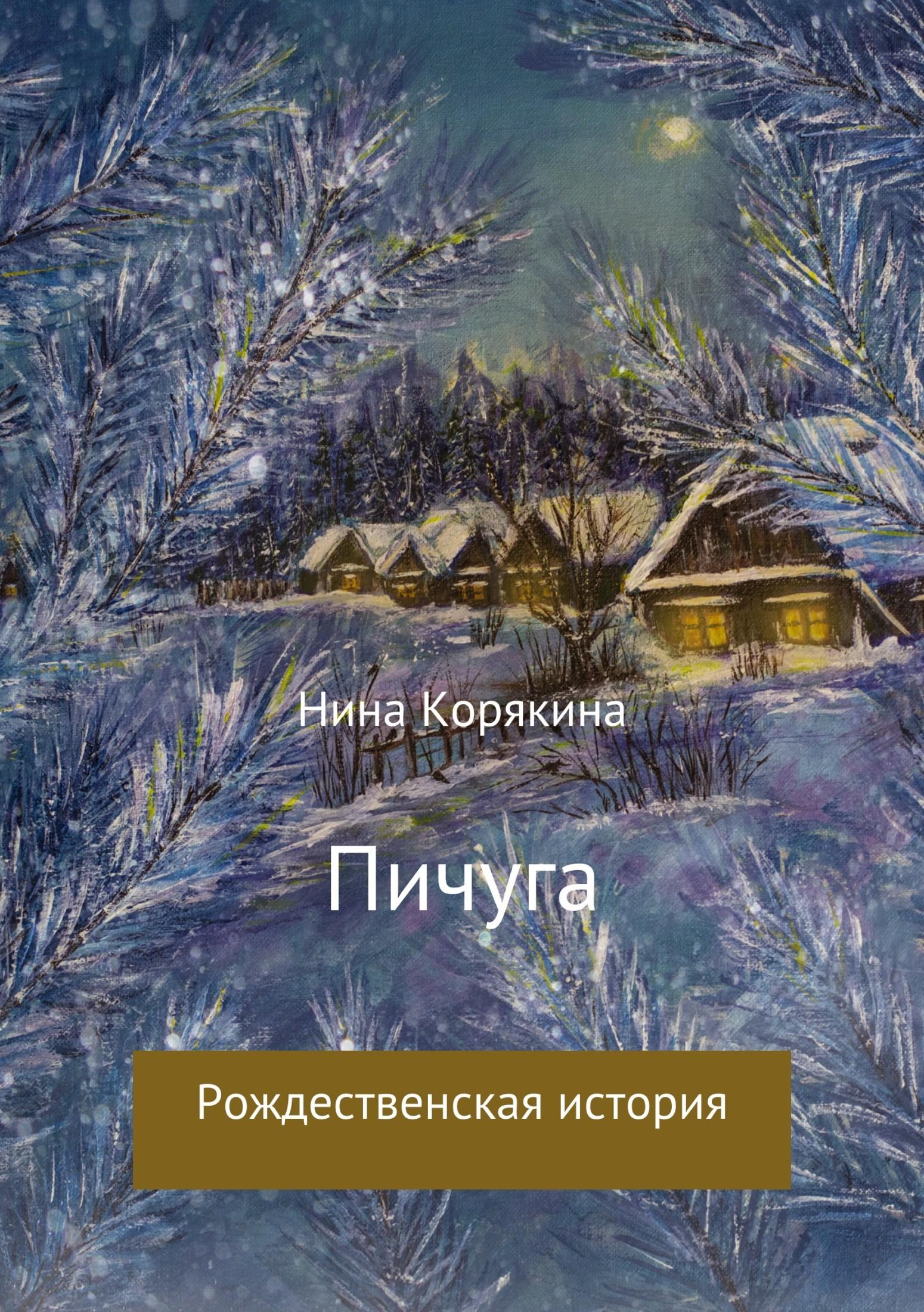 Нина Степановна Корякина. Пичуга