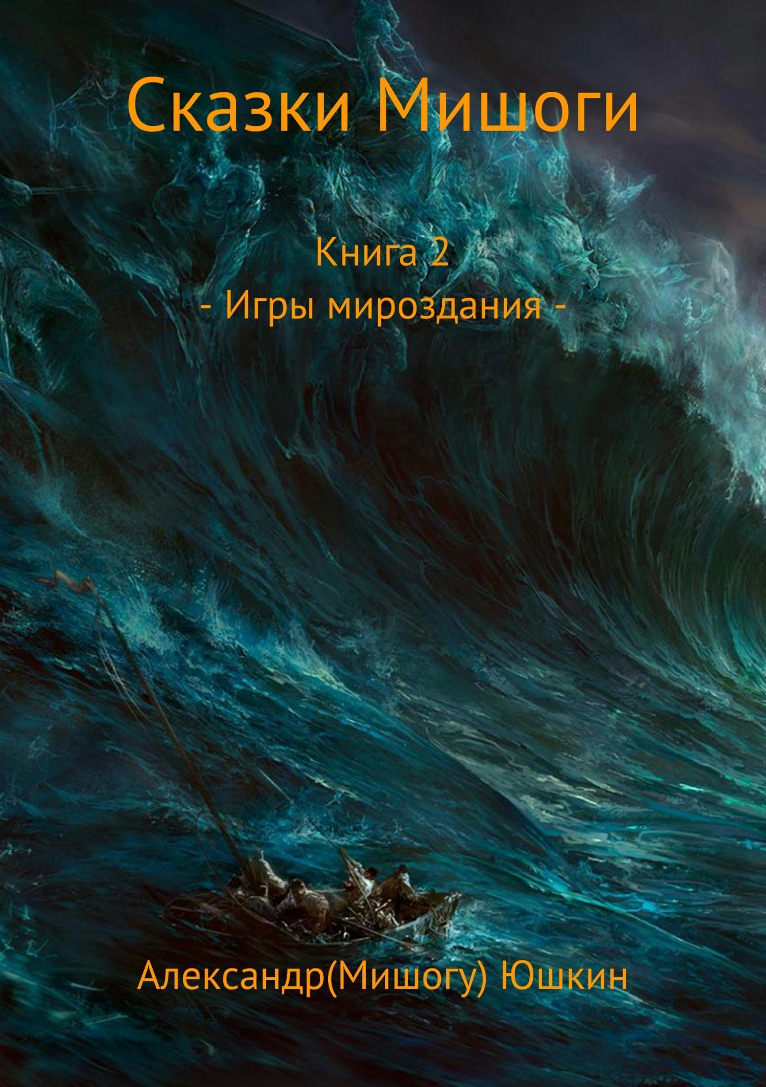 Александр(Мишогу) Николаевич Юшкин Сказки Мишоги. Книга 2. Игры мироздания