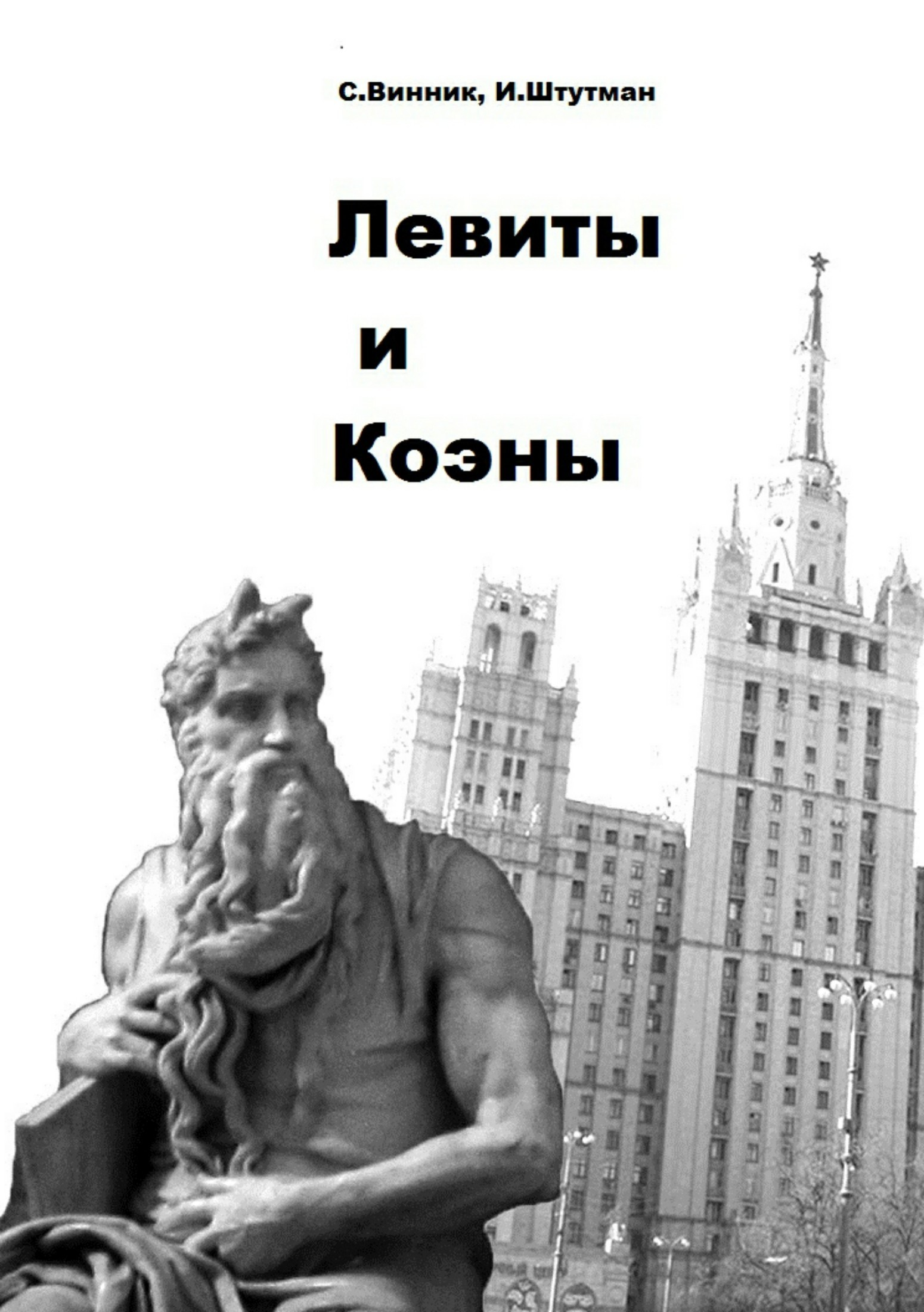 Левиты и коэны