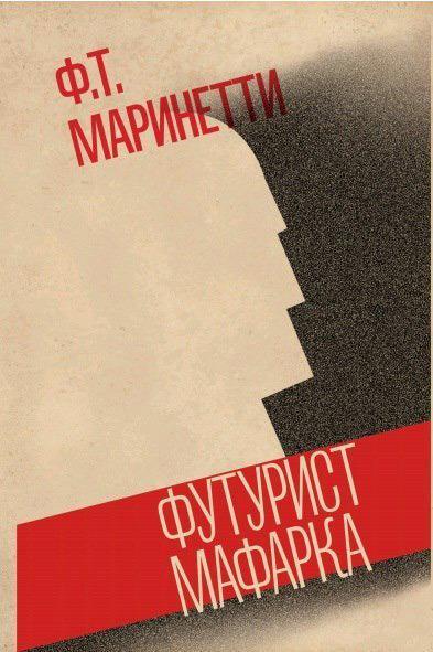 Филиппо Томмазо Маринетти. Футурист Мафарка. Африканский роман